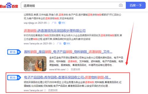 香港环保回收销毁公司SEO案例