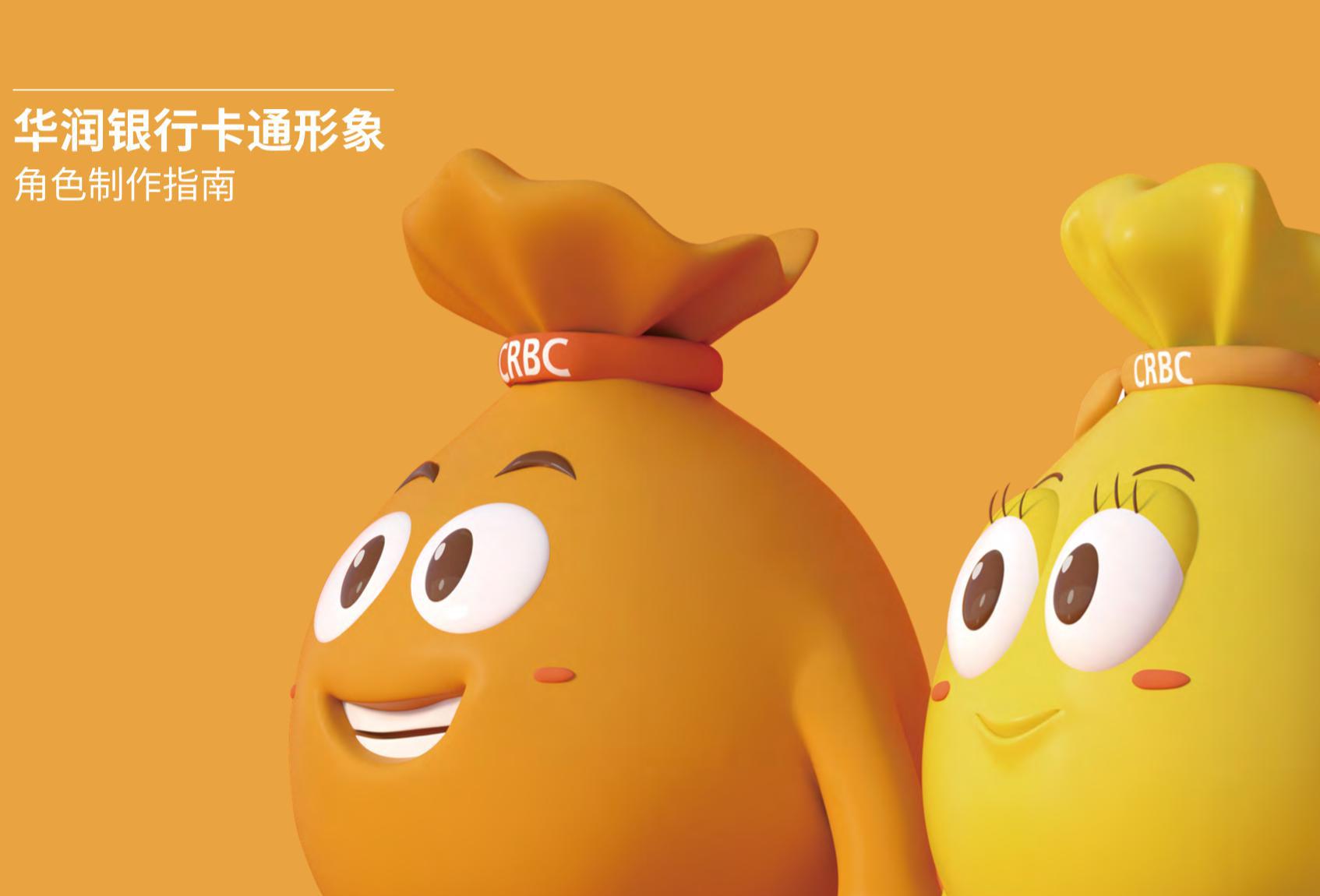 华润银行品牌动漫IP-天天&多多整合营销传播案例