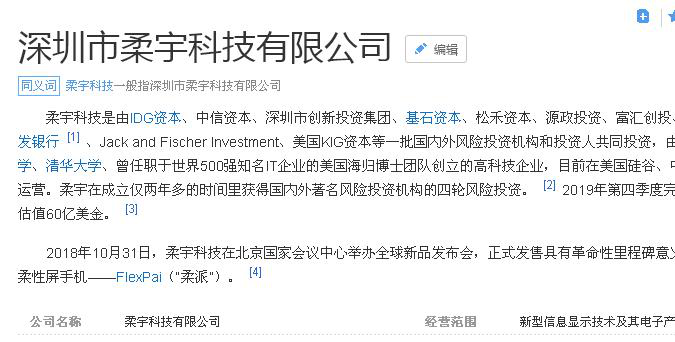 深圳市柔宇科技有限公司百科案例-品牌形象推广