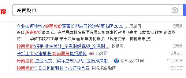 岭南股份自媒体营销推广案例
