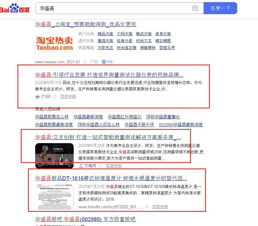 华昌盛新闻源占位