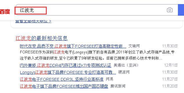 江波龙自媒体营销推广案例