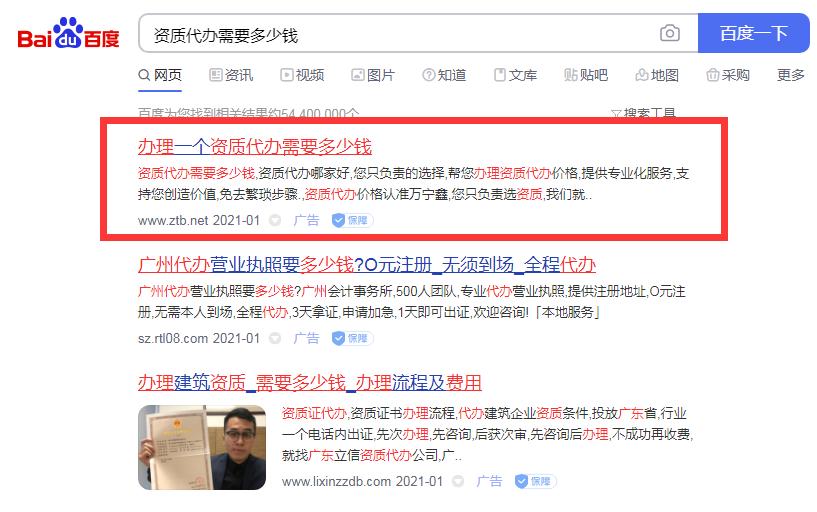 万宁鑫竞价包年推广效果案例