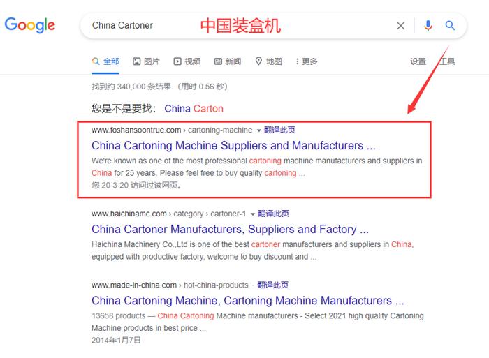 食品包装机械厂家(松川)累计谷歌首页关键词577个