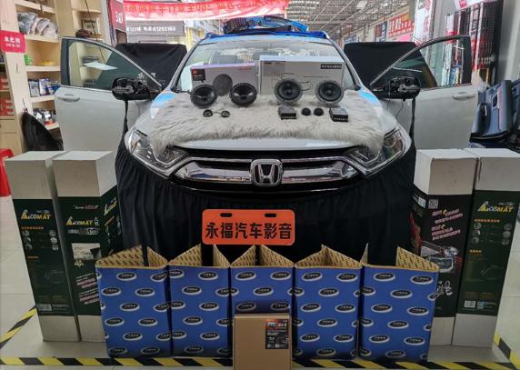 永福汽车影音官方网站建设