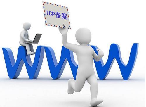 2020下半年网站备案所需资料准备