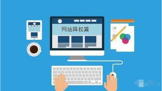 企业网站降权的原因和处理方式有哪些?