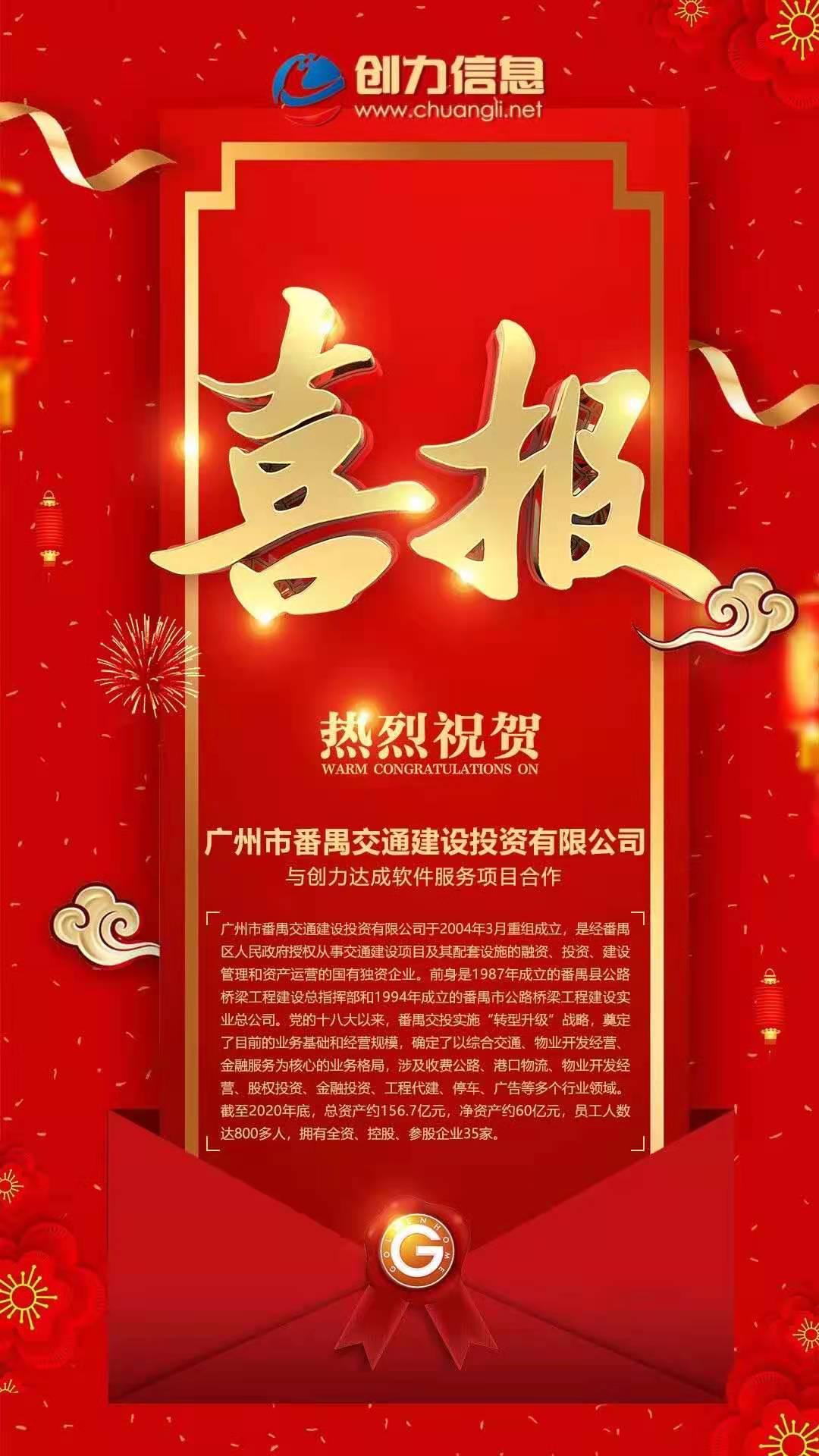 喜报!广州市番禺交通建设投资有限公司与创力达
