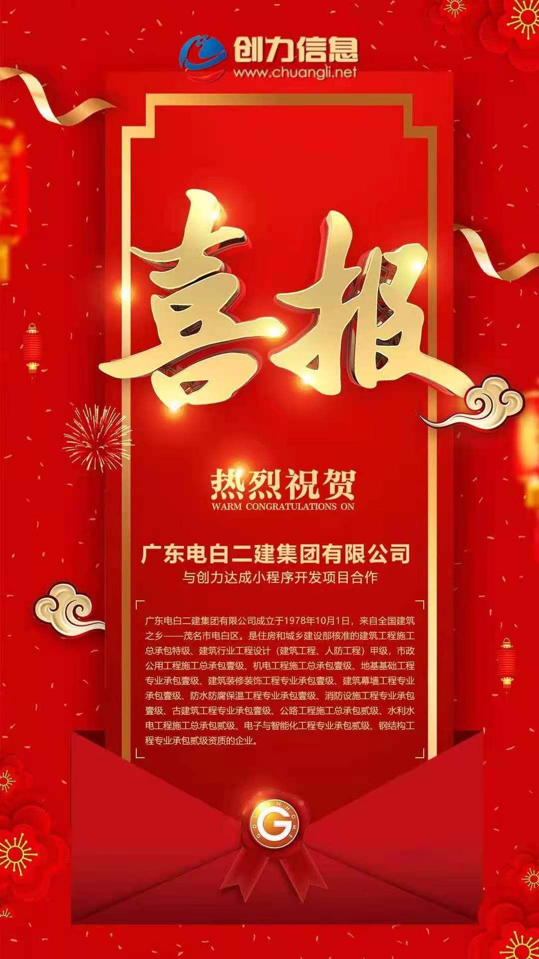 祝贺广东电白二建集团与创力签约小程序开发项目