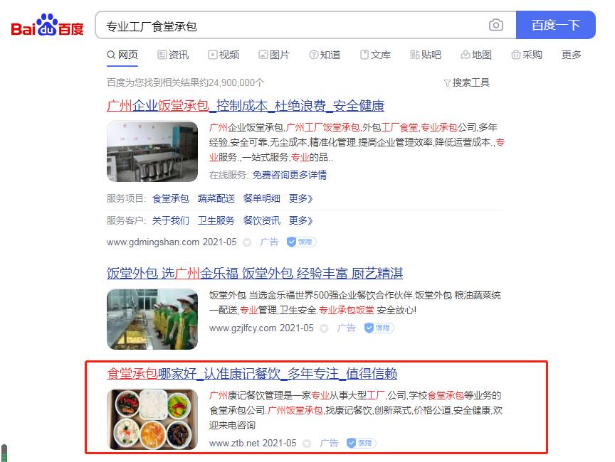 专业工厂食堂承包竞价推广首页