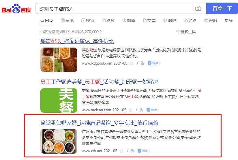 深圳员工餐配送竞价推广案例