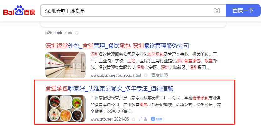 深圳承包工地食堂竞价推广案例