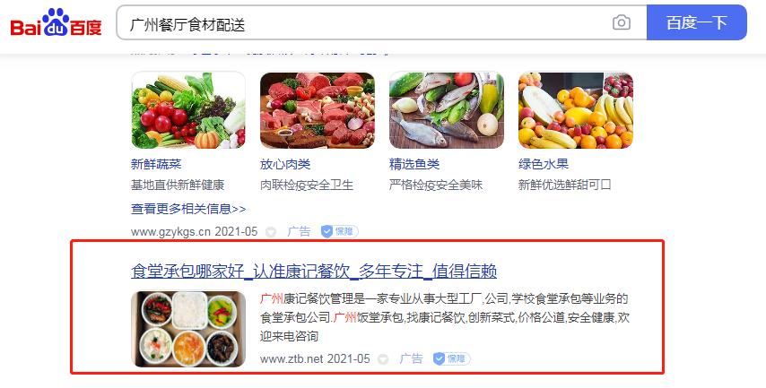 广州餐厅食材配送竞价推广案例