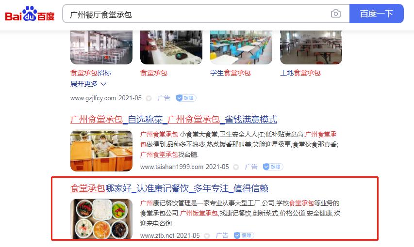 广州餐厅食堂承包竞价推广案例