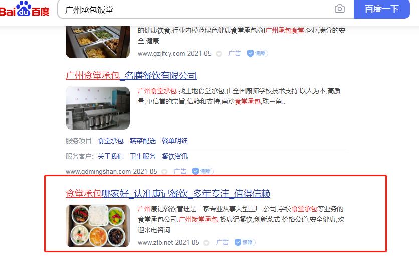 广州饭堂承包竞价推广案例