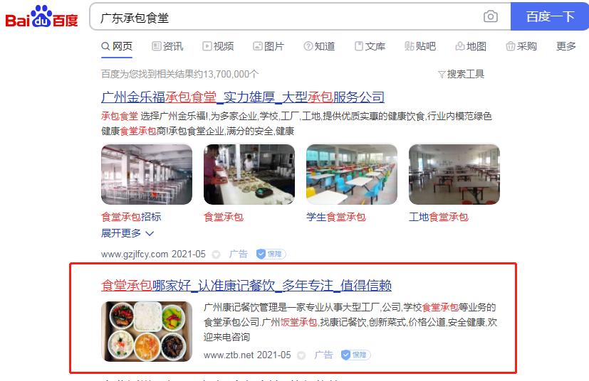 广东承包食堂竞价推广案例